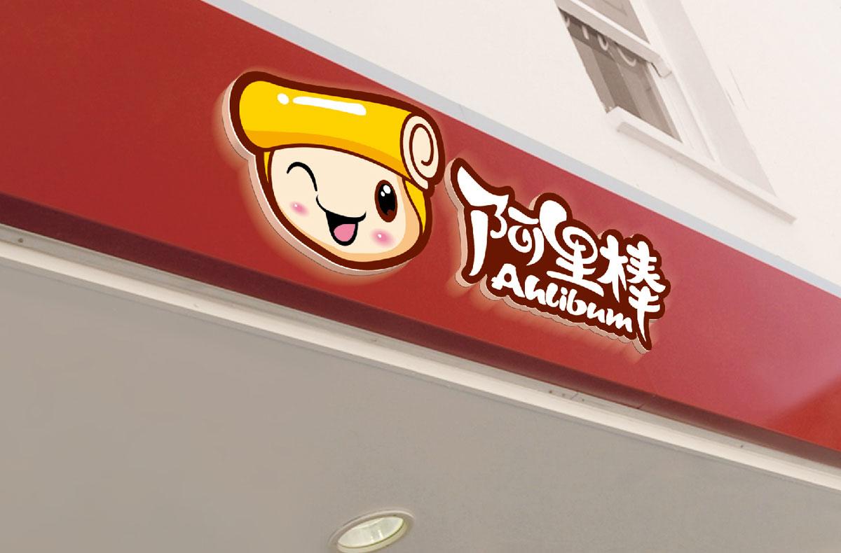 阿里棒时尚餐饮品牌形象设计